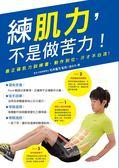 (二手書)練肌力,不是做苦力!最正確肌力訓練書,動作到位,汗才不白流!