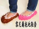 雪尼爾拖地鞋套 懶人擦地鞋套 可拆洗木地板拖 拖把頭套 1雙入【SV6238】BO雜貨