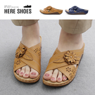 [Here Shoes]前1.5後3cm拖鞋 氣質百搭立體花朵花雕 皮革楔型厚底圓頭涼拖鞋-AN610