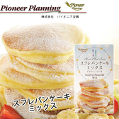 日本 Souffle Pancake Mix 舒芙蕾鬆餅粉 250g 舒芙蕾 鬆餅 厚鬆餅 鬆餅粉 蛋糕粉
