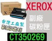 [ FUJI XEROX 副廠碳粉匣 CT350268 ][17000張] DocuPrint 340A