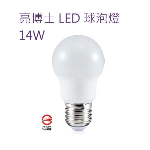 亮博士LED燈泡 球泡燈14W 高效光 E27燈座 白光/黃光 室內照明