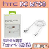 HTC DC M700 USB Type-C 原廠傳輸線 白色,HTC TYPE C 傳輸線 120CM,分期0利率,聯強代理