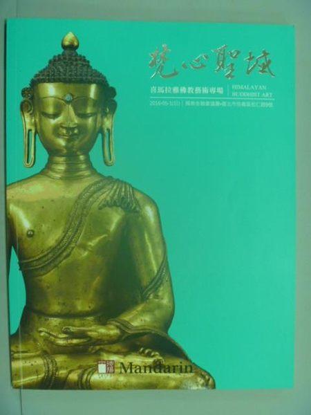 【書寶二手書T5/收藏_YCA】門德揚_2016/5/1_梵心聖域-喜馬拉亞佛教藝術