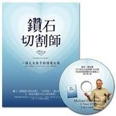 鑽石切割師(暢銷週年紀念):限量隨書附贈作者來臺傳授呼吸心法DVD