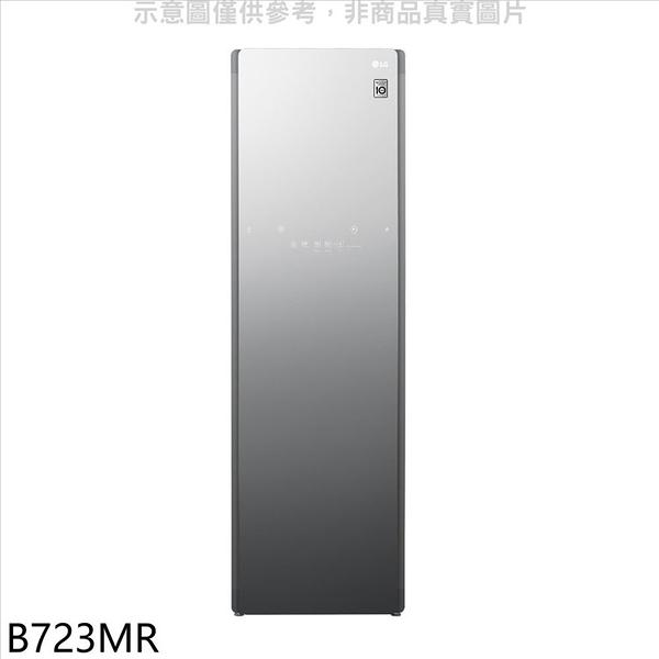 《結帳打9折》LG樂金【B723MR】蒸氣WiFi Styler輕乾洗機鏡面PLUS加大款電子衣櫥