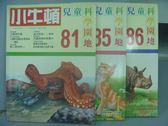 【書寶二手書T4/少年童書_PCU】小牛頓_81+85+86期_共3本合售_紅狐狸搬家記等
