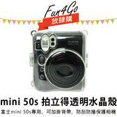 放肆購 Kamera Mini 50S 拍立得水晶殼 透明殼 富士 Fujifilm instax mini50s 保護殼 相機包 送背帶 硬殼包