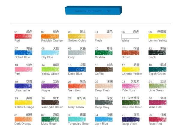【雄獅】軟式粉彩-36色