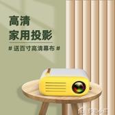 投影機樂佳達新款家用投影儀手機同屏高清微型投影機小型便攜迷你家庭影院YXS 【快速出貨】