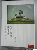 【書寶二手書T5/兒童文學_MCM】少兒文學的閱讀之旅:細讀紐伯瑞大獎小說_張子樟