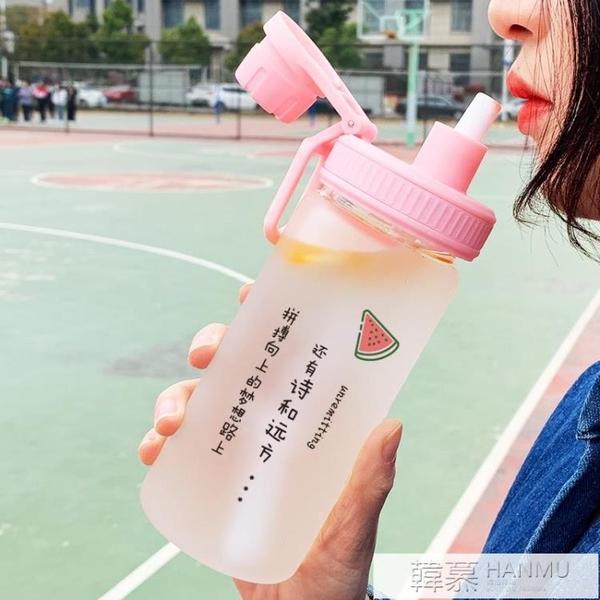 水杯 吸管水杯女玻璃杯學生創意可愛便攜刻度韓版個性潮流夏天網紅杯子  牛轉好運到