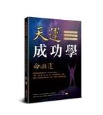 (二手書)天運成功學命與運:陳興夏教授教您利用「出生的真太陽時」,了解一生的窮..