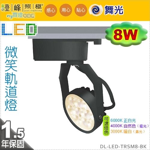 【舞光LED】LED 8W。微笑軌道燈 高演色性 長筒 可選4000K 黑款 小量超商取貨 #TRSM8【燈峰照極】