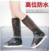 鞋套 雨鞋套高筒鞋套防水雨天男女騎行防滑加厚耐磨底兒童戶外防雨雨靴 娜娜小屋