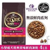 *WANG*Wellness寵物健康 Core RawRev無穀鮮肉系列-小型成犬經典美味鮮肉凍乾4LB‧狗糧