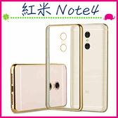 Xiaomi 紅米Note4 電鍍邊軟殼手機套 TPU背蓋 透明保護殼 全包邊手機殼 矽膠保護套 輕薄後殼