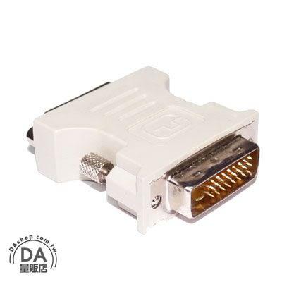 《DA量販店》電腦線材 週邊專用 DVI-D 轉 DVI-D M/F 公對母 延長 轉接頭(12-166)