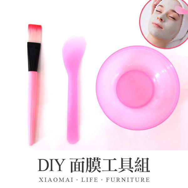 ✿台灣現貨 24H出貨✿【小麥購物】DIY 面膜工具組 美容工具 面膜碗面膜棒面膜刷【D047】