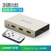 hdmi切換器三進一出高清視頻2/3進1分配器4k2k遙控切換3D音頻 享購