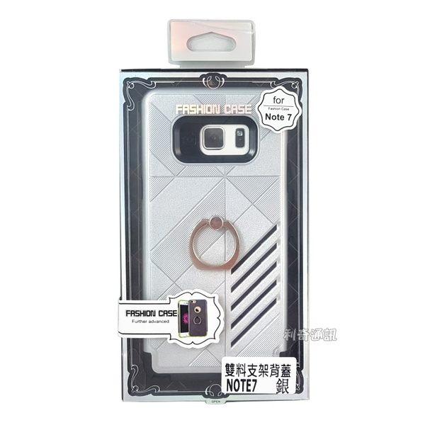 雙料支架背蓋 Samsung N930FD Galaxy Note 7