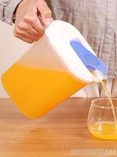日本進口冷水壺塑料涼水壺家用冰箱冷藏大容量耐高溫果汁涼水杯壺 印象家品