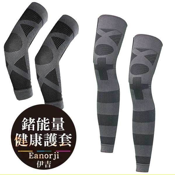 伊吉Eanorji 鍺能量健康護套 (手臂套+護腿套) 三色可選【小紅帽美妝】