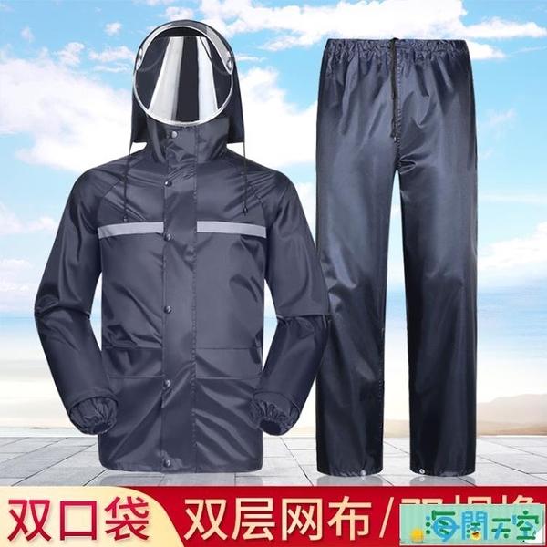 雨衣 雨衣雨褲套裝男女分體雙層加厚全身電瓶摩托車外賣騎行防雨水雨披【海阔天空】