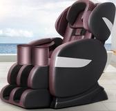 多功能按摩椅家用全身全自動揉捏小型按摩器老年人電動新款沙發MBS『潮流世家』