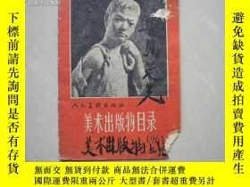 二手書博民逛書店美術出版物目錄罕見1965Y7163 人民美術出版 人民美術出版