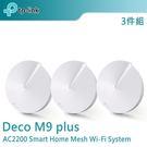 【免運費】TP-LINK Deco M9 plus AC2200 三頻 Wi-Fi系統 無線網狀路由器 完整家庭Wi-Fi系統(三件組)