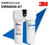 3M DWS6000-ST 智慧雙效淨水系統/軟水+濾淨生飲/廚下型【水之緣】