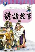 (二手書)小學生必讀國學:諺語故事