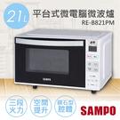 【聲寶SAMPO】21L平台式微電腦微波爐 RE-B821PM-超下殺