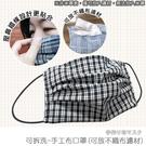 手工布口罩 可水洗 可換濾材 -《可拆洗...