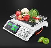 電子秤商用小型臺稱計價秤30kg手提秤賣菜秤精準稱重只顯示公斤