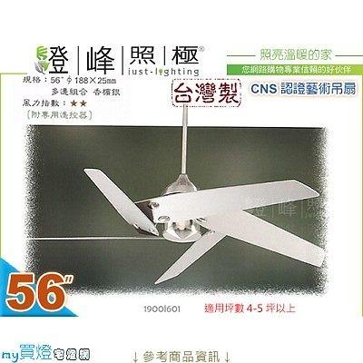 【藝術吊扇】56吋風扇‧多邊組合 香檳銀.附遙控 摩登特殊款 台灣製 CNS認證 #601