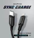 【Dapad】Type C to Lightning 1米 PD快充線 尼龍編織線 快速充電 傳輸線 充電線