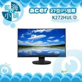 acer 宏碁 K272HUL D 27型IPS寬螢幕液晶顯示器 電腦螢幕