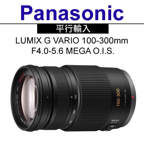 Panasonic LUMIX G VARIO 100-300mm F4.0-5.6 MEGA O.I.S.*(平輸)