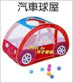 ( 全新 ) 汽車球屋 ( 贈 100顆球 )→台灣製 帳篷 遊戲池 球池 遊戲屋