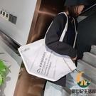 口罩包包女創意托特大容量單肩帆布包環保手提購物袋【創世紀生活館】