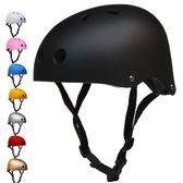 街舞頭盔頭轉帽輪滑兒童成人bmx自行車護具磨砂安全帽子 HH2341【極致男人】
