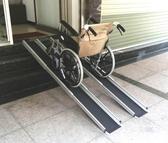 斜坡板/鋁輪椅梯--輪椅-電動輪椅爬梯專用斜坡板210CM  (台灣製造)非固定式斜坡板C款