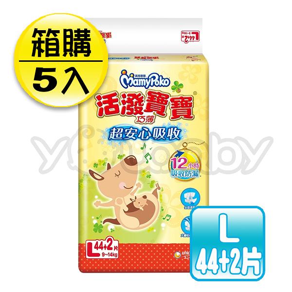 《滿意寶寶》活潑寶寶 巧薄紙尿布 L 44+2片x5包 (紙尿褲.紙尿片.黏貼型尿布)