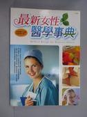 【書寶二手書T7/養生_ZDE】最新女性醫學事典_華立編輯部
