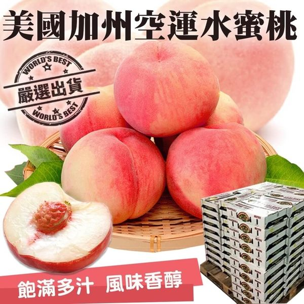 【果之蔬-全省免運】美國加州特大顆水蜜桃4入X1盒【每顆約220g±10%】