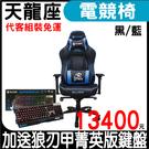 【隨貨送狼刃甲鍵盤菁英版】SADES DRACO 天龍座 真.人體工學電競椅 代客組裝