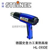 台北 益昌 德國 STEINEL 史登力 HL-1910E 熱風機 熱風槍 熱烘槍 熱熔槍 110V 2000W