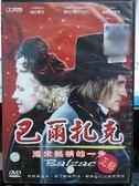 挖寶二手片-I02-048-正版DVD【巴爾札克-追求熱情的一生/雙碟】-韓妮摩洛*傑哈德巴狄厄